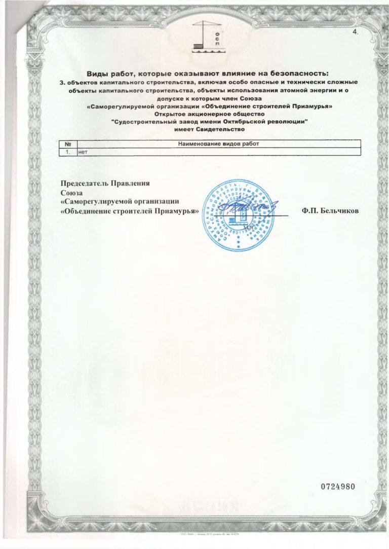 Свидетельство Союз СРО Обьединение строителей Приамурья_4